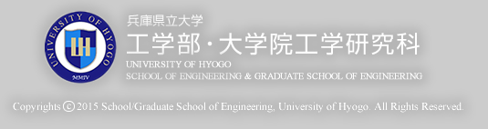 兵庫県立大学 工学部・大学院工学研究科 Copyrights (c)2015 School/Graduate School of Engineering. University of Hyogo. All Rights Reserved.