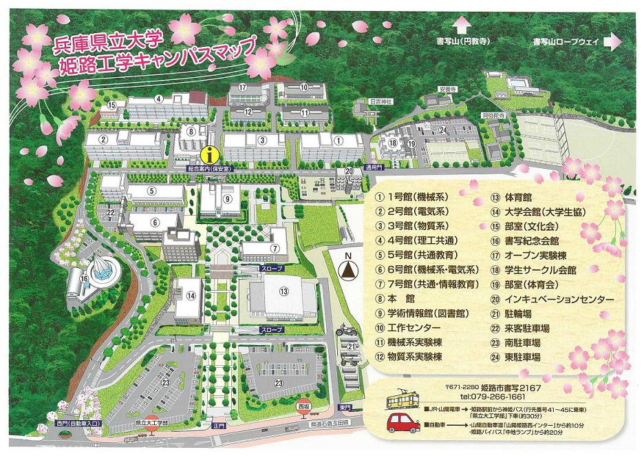 兵庫 県 看護 大学